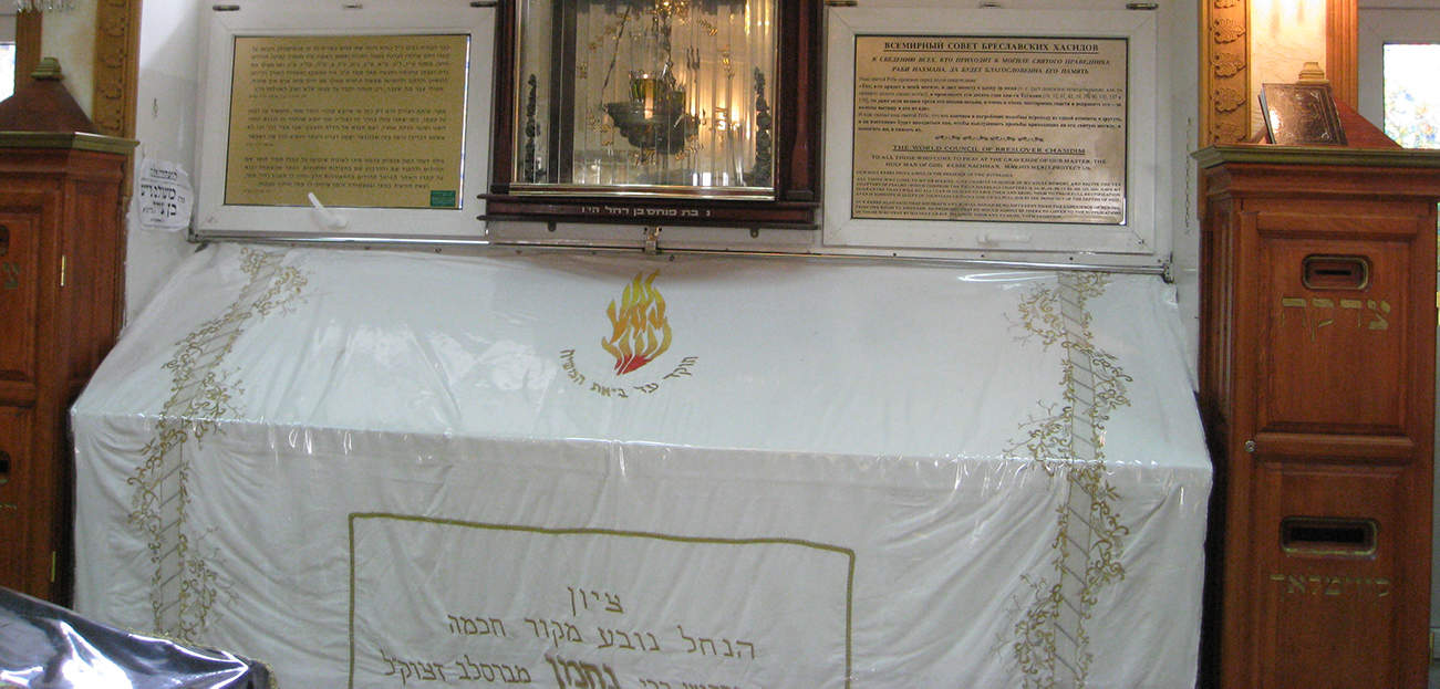 Rabbi Nahman Tomb