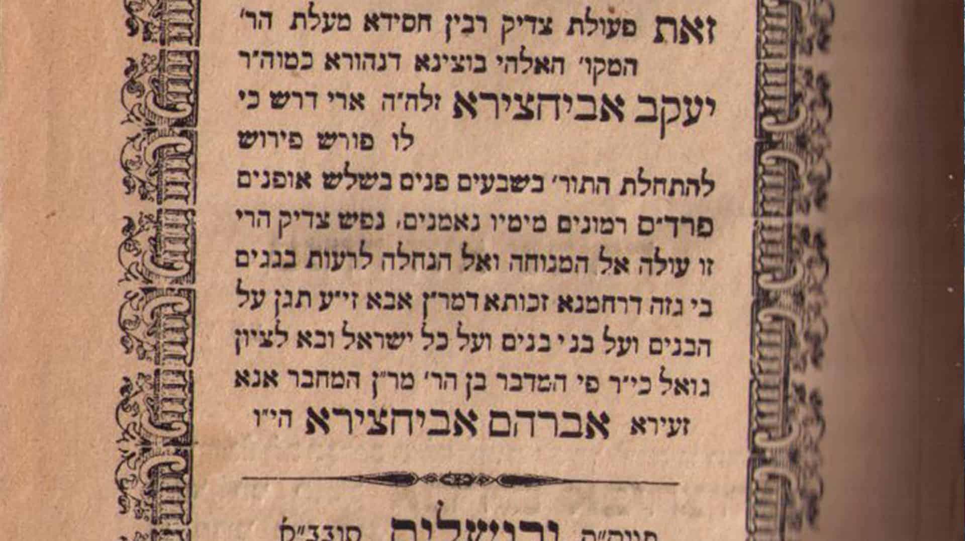 יעקב אבוחצירא זיעא האביר יעקב מי הוא היה סיפורי צדיקים