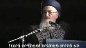 האוהבת של מרן הרב מרדכי אליהו זצוק