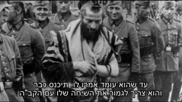 השואה 8211 עם ישראל חי וקיים 8211 הרב מרדכי אליהו