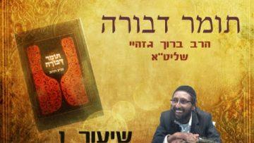 1 rabbi baruch 6
