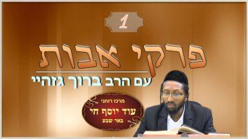 1 rabbi baruch gazahay hd