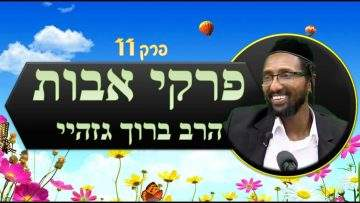 11 rabbi baruch gazahay hd