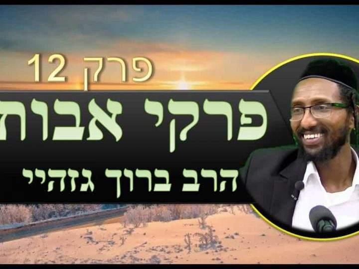 12 rabbi baruch gazahay hd