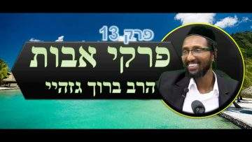 13 rabbi baruch gazahay hd