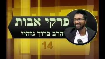 14 Rabbi Baruch Gazahay Hd
