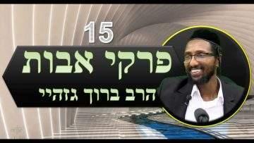 15 rabbi baruch gazahay hd