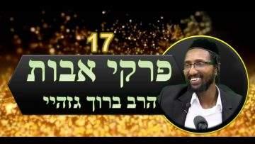 17 rabbi baruch gazahay