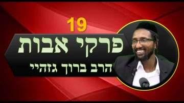 19 rabbi baruch gazahay