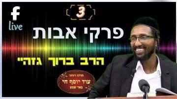 3 rabbi baruch gazahay hd
