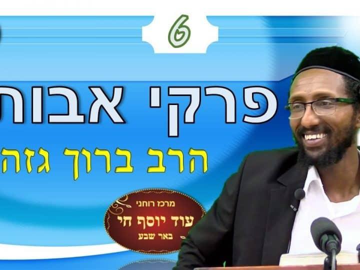 6 rabbi baruch gazahay hd