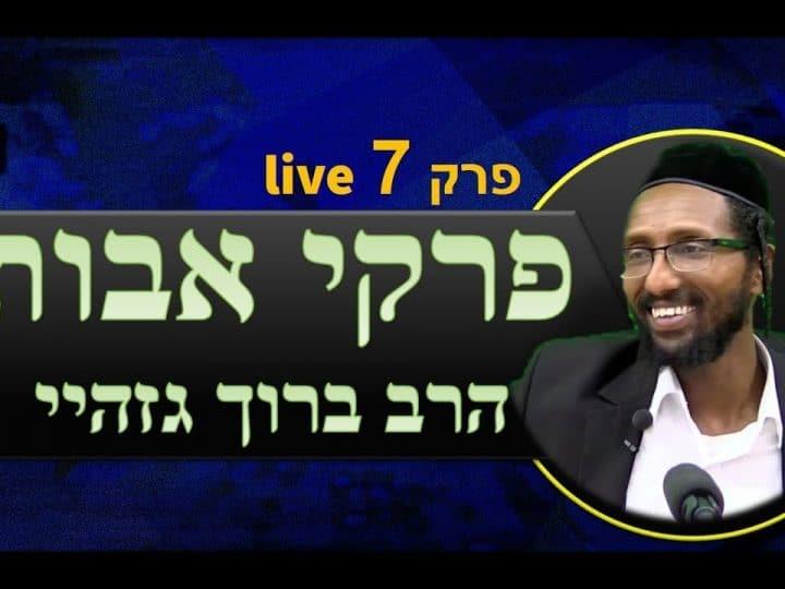 7 rabbi baruch gazahay hd