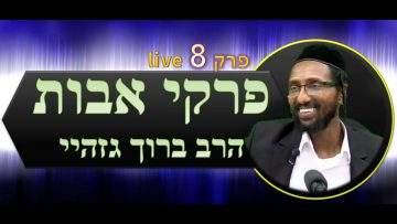8 rabbi baruch gazahay hd