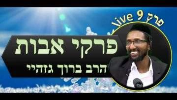 9 rabbi baruch gazahay hd