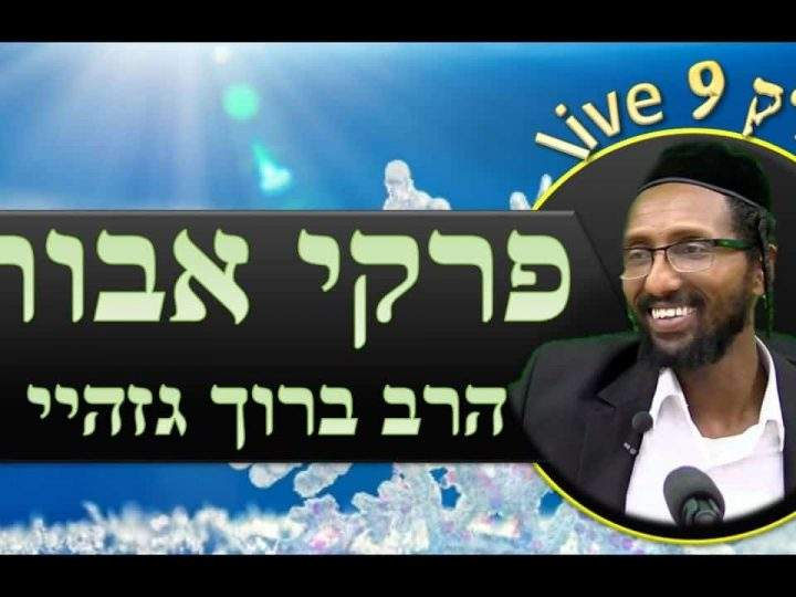 9 rabbi baruch gazahay hd