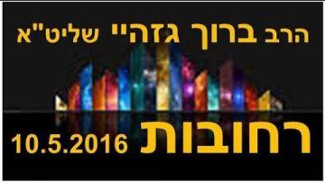 rabbi bar