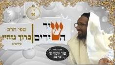 rabbi baruch gazaha