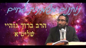 Rabbi Baruch Gazahay 1