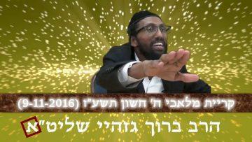 rabbi baruch gazahay 3