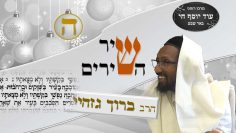 Rabbi Baruch Gazahay Hd 2