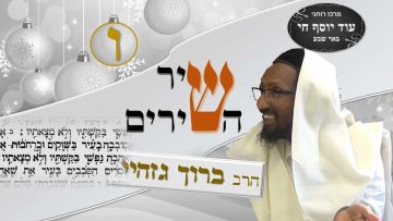 rabbi baruch gazahay hd 3