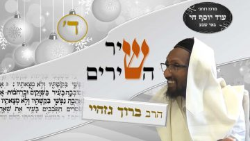 Rabbi Baruch Gazahay Hd