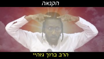 Rabbi Baruch Gazahay Hd 5