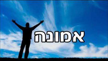 אמונה – שיעור תורה בספר הזהר הקדוש מפי הרב יצחק