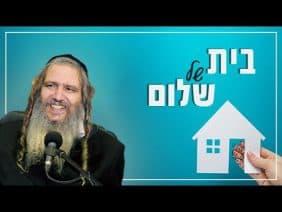 בית של שלום | הרב שלום ארוש