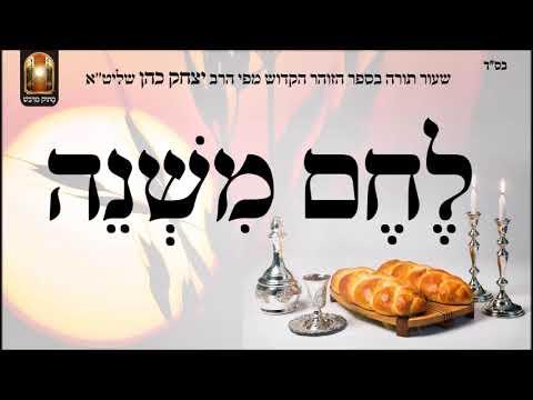 לחם משנה – שיעור תורה בספר הזהר הקדוש מפי הרב