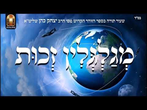 מגלגלין זכות – שיעור תורה בספר הזהר הקדוש מפי הרב