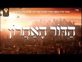 """הדור האחרון – שיעור תורה בספר הזהר הקדוש מפי הרב יצחק כהן שליט""""א"""