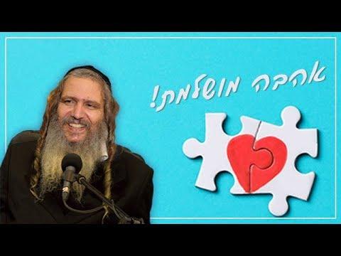 אהבה מושלמת| הרב שלום ארוש