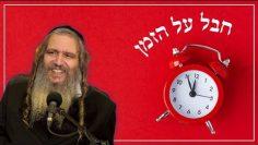 חבל על הזמן | הרב שלום ארוש – תקצירים