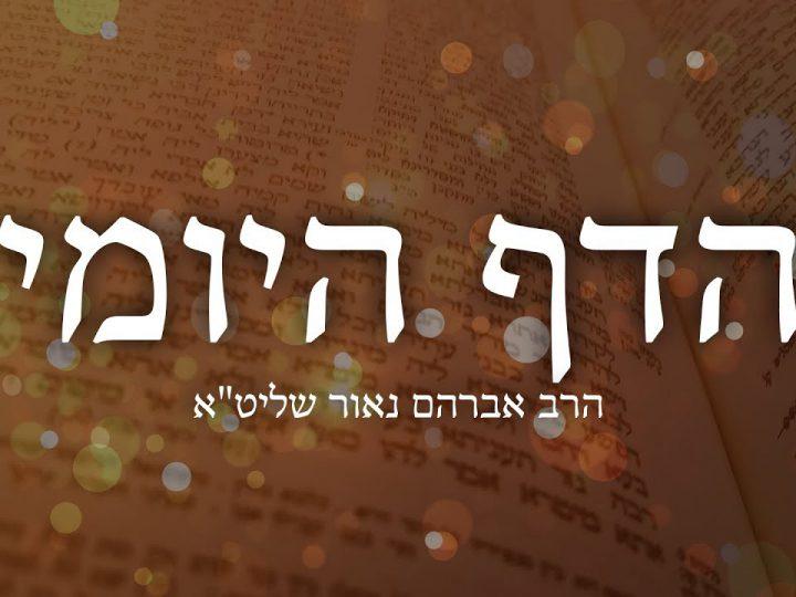 הדף היומי מסכת חולין דף יב' – יום ראשון א' טבת – הרב אברהם נאור – הדף היומי המבואר על תבנית הדף