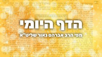 הדף היומי מסכת חולין דף נ' – יום רביעי י' שבט – הרב אברהם נאור