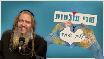 שני עולמות ולב אחד | הרב שלום ארוש