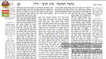 חולין דף עב – הדף היומי [הרב אברהם נאור]