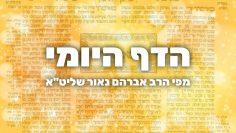 דף היומי חולין עא – הרב אברהם נאור