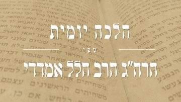 דיני קבלת שבת – הלכה יומית מפי הרב הלל אמדדי שליט