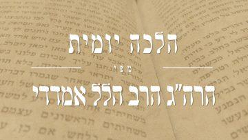 שיעור ברכה ראשונה – הלכה יומית מפי הרב הלל אמדדי שליט