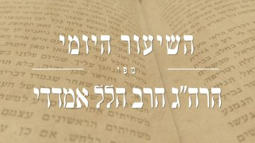 הלכות שבת – השיעור היומי מאת הרב הלל אמדדי שליט