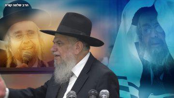 סיפורי צדיקים: הרב שלמה קורח – הרב הרצל חודר HD