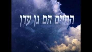 קטלני למען עם ישראל הרב שלום ארוש