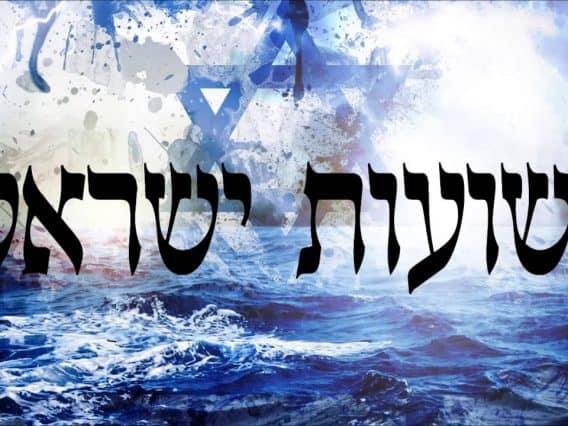 ישראל שיעור תורה בספר הזהר הקדוש מפי הרב