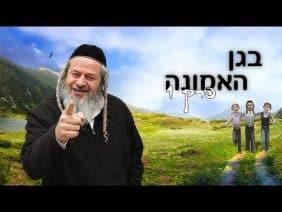 בגן האמונה עם רבי יונתן 1