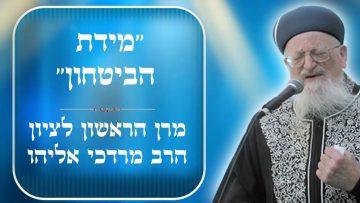 הביטחון וכח הדיבור הרב מרדכי אליהו