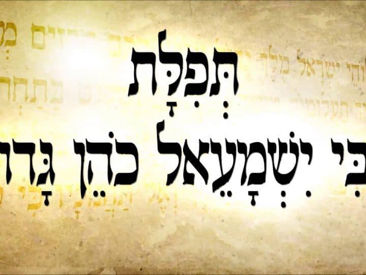 רבי ישמעאל כהן גדול מפי החזן משה חבושה היו39