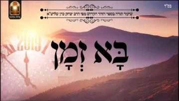 בא זמן – שיעור תורה בספר הזהר הקדוש מפי הרב
