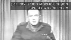 המברק הסודי מאת יצחק רבין שמרן הרב מרדכי אליהו חשף